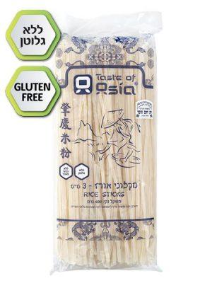 """אטריות אורז ללא גלוטן 3 מ""""מ 400 גרם"""