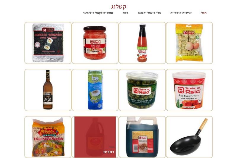 קטלוג המוצרים Taste of Asia